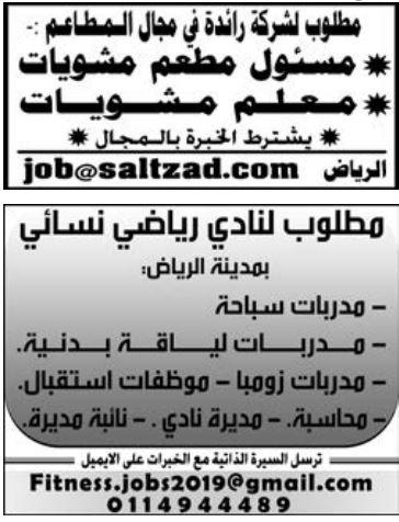 اعلانات الرياض لليوم شركة رائدة فى مجال المطاعم